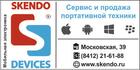 Магазин Skendo